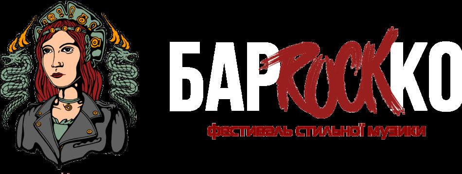 Рок-фестиваль БарРокКо, місто Бар, 2019.07.19-2019.07.20