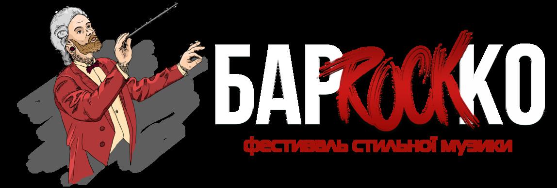 Рок-фестиваль БарРокКо, місто Бар, 20-07-2019